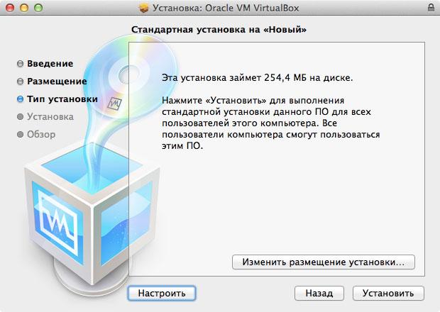 install8